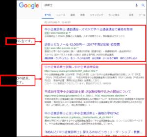 検索結果のイメージ
