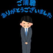 message_goseichou_man