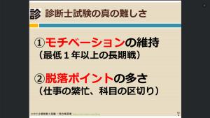 spring_seminar_たきも1