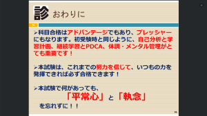 spring_seminar_とり