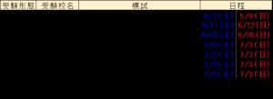 1次模試スケジュール(改)