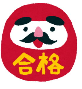 goukaku2