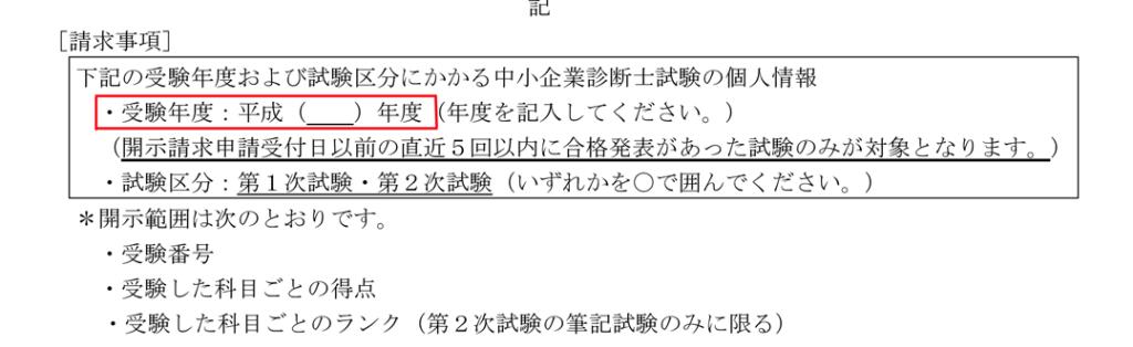 kojinjouhou_kaiji_seikyu01