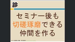 spring_seminar_仲間