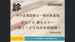 spring_seminar_表紙