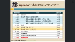 spring_seminar_agenda