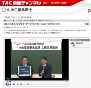 TAC動画チャンネルに道場メンバーが出演!